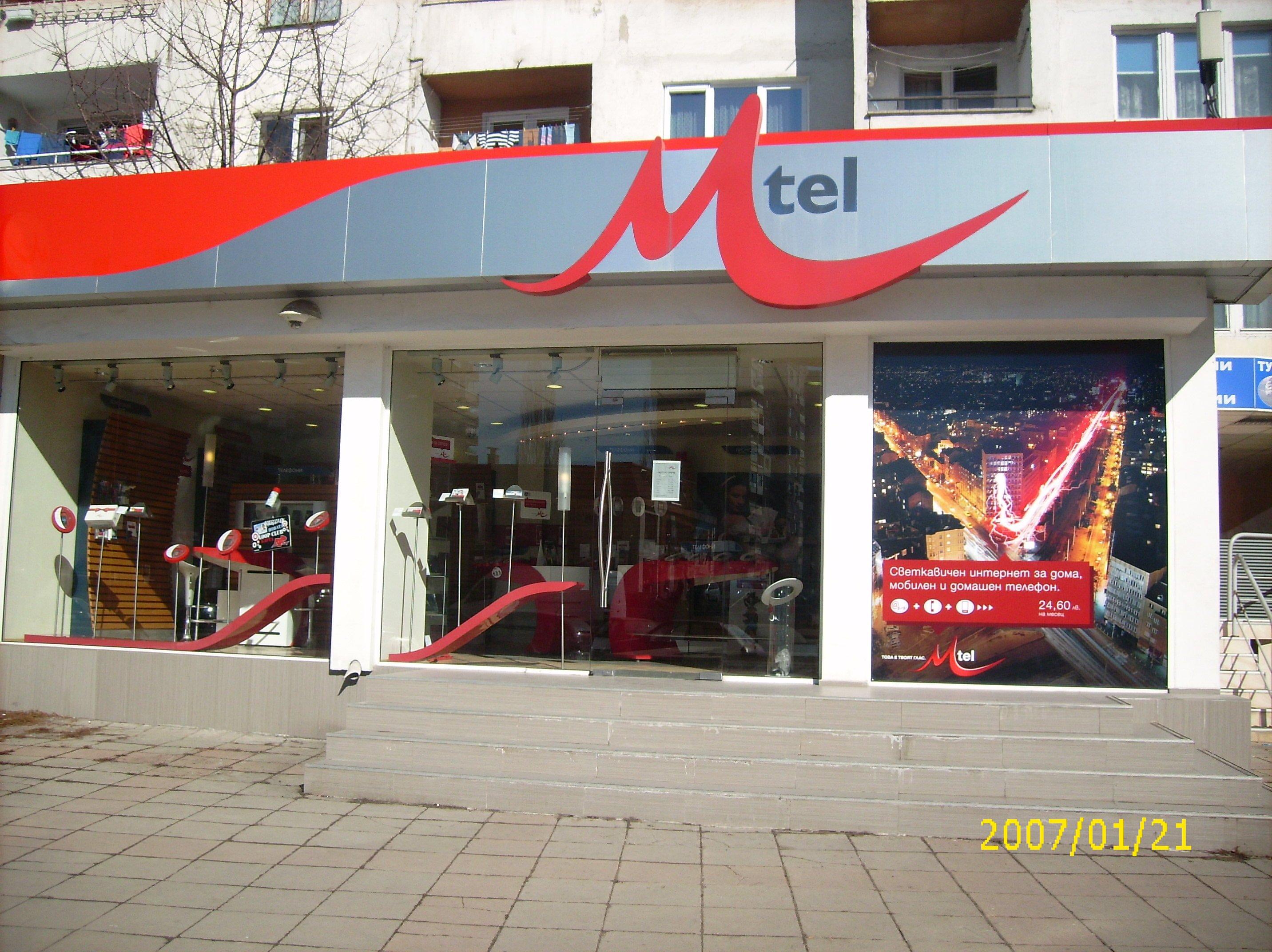 Бизнес център на Мобилтел - ж.к. Люлин